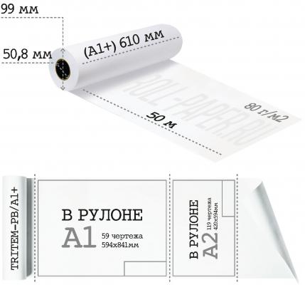 Ролик для плоттера А1+ 610-50-50,8 (80 г/м2).