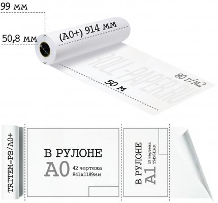 Рулонная бумага для плоттера А0+ 914-50-50,8 (80 г/м2)