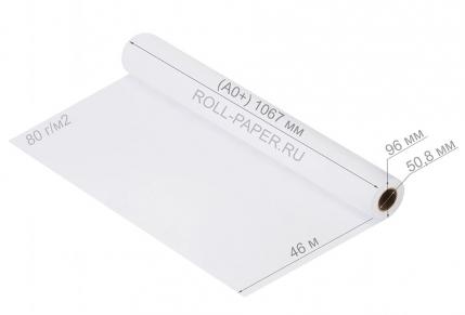 Плоттерная бумага А0++ 1067-46-50,8 (80 г/м2)
