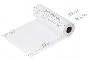 Инженерная бумага формата А1 594мм*150м*76мм 90 г/м2
