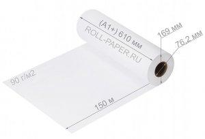 Рулонная бумага формата А1 610мм-150м-76мм 90 г/м2
