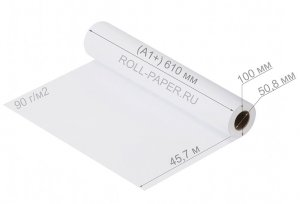 Бумага в рулонах для плоттера А1+610-45,7-50,8 (90 г/м2)