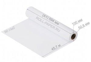 Плоттерная бумага  А1 594-45,7-50,8 (90 г/м2)