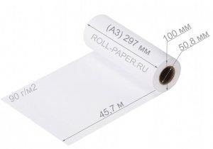 Рулонная бумага для плоттера  А3 297-45,7-50,8 (90 гр/м2).